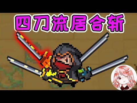 【元氣騎士•Soul Knight】四刀流居合斩!瞬移的同时连出4刀?龙Boss:我要投降