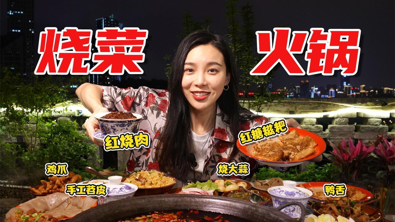 重庆人均90的烧菜火锅, 大蒜红烧肉肥肠吃过瘾, 锅底28到底有多辣