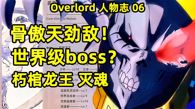 Overlord人物志06 真-异世界最强 瞬杀玩家世界boss 朽棺龙王