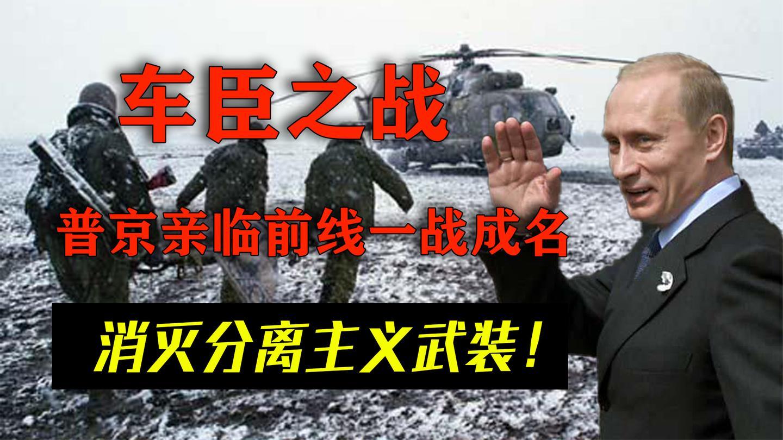普京封神之战, 亲临前线一战成名, 以铁腕式手段消灭分离主义武装