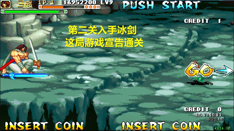 永恒唠游戏: 三国战纪, 第2关的冰剑, 对于马超来说=无敌
