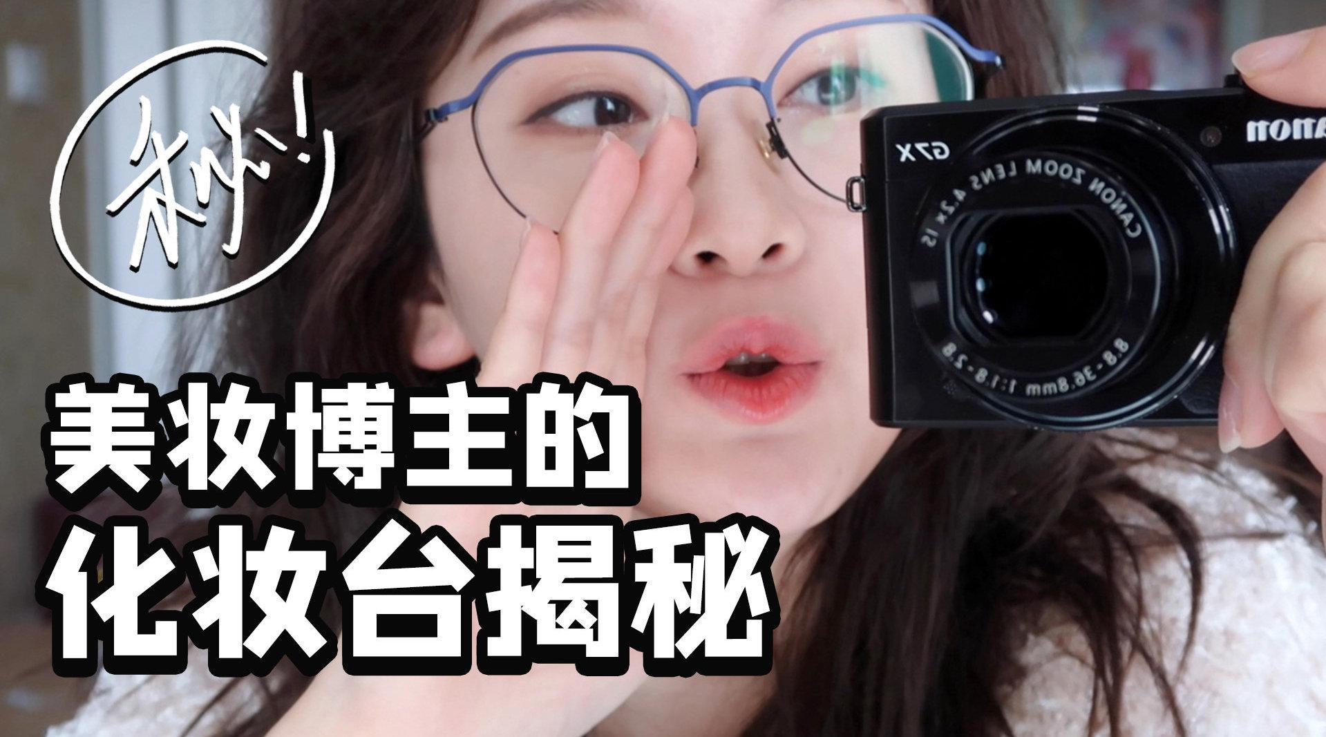 化妆台大揭秘