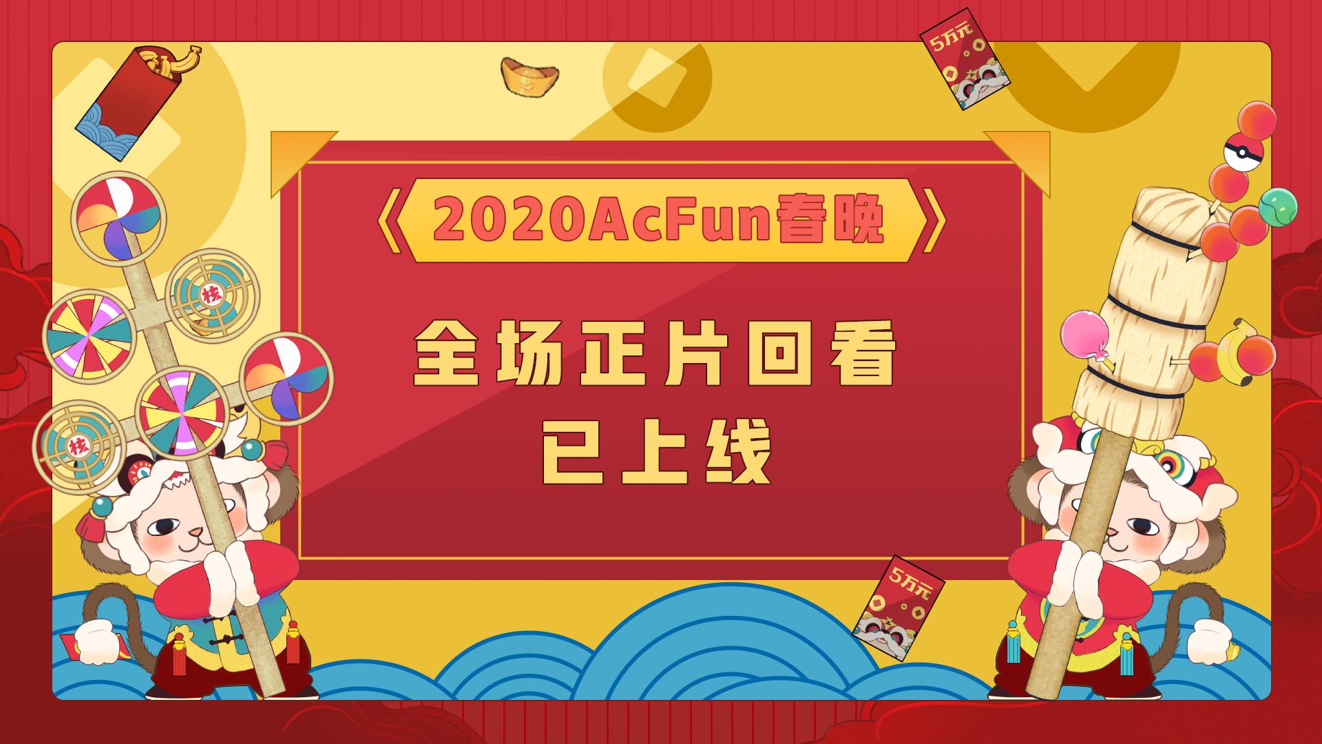 【2020A站春晚】全场正片(含彩蛋)-AC饭,团圆Fun!