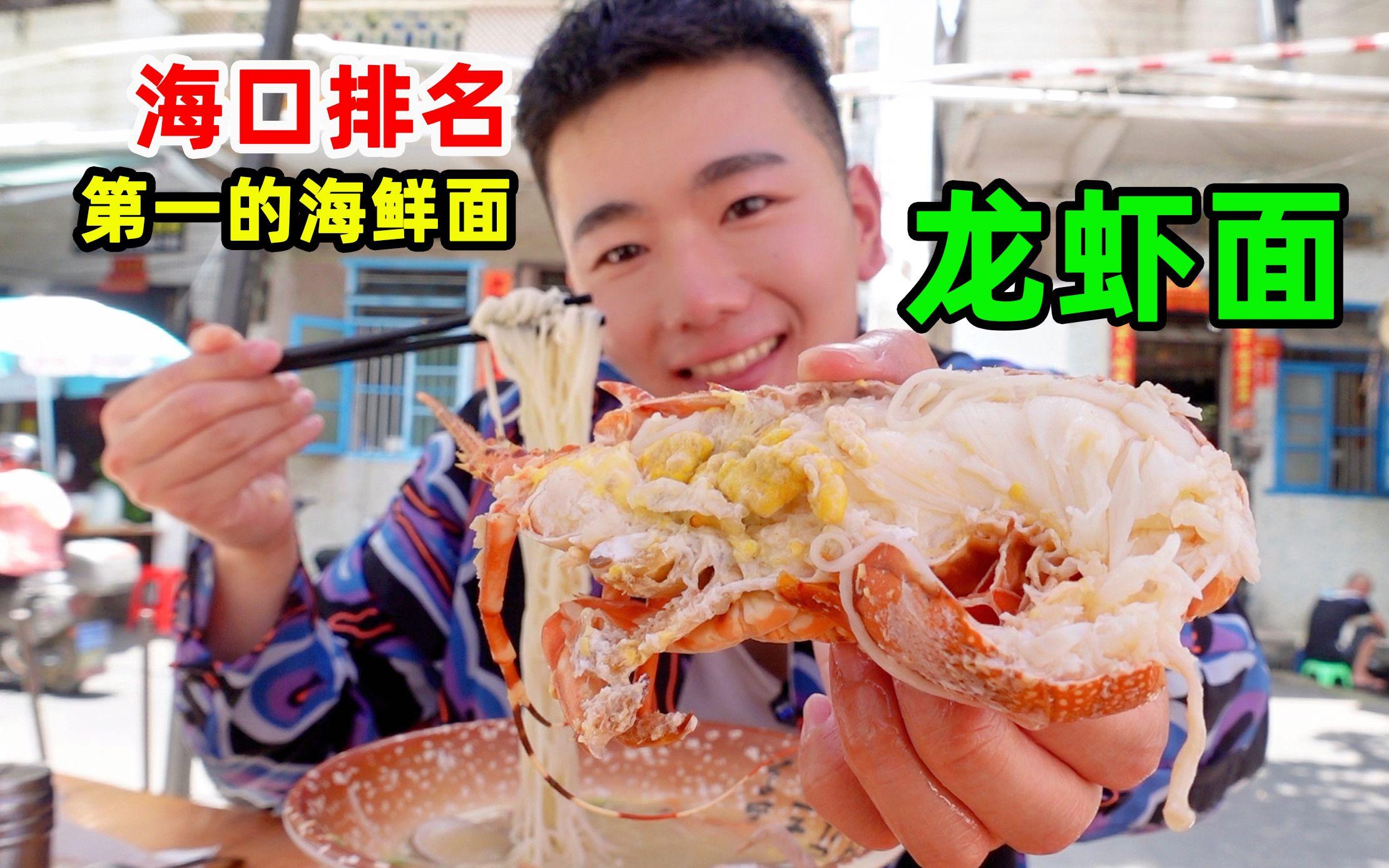 花140元在海口吃排名第一的龙虾面, 25元一碗海鲜面料超足, 值吗