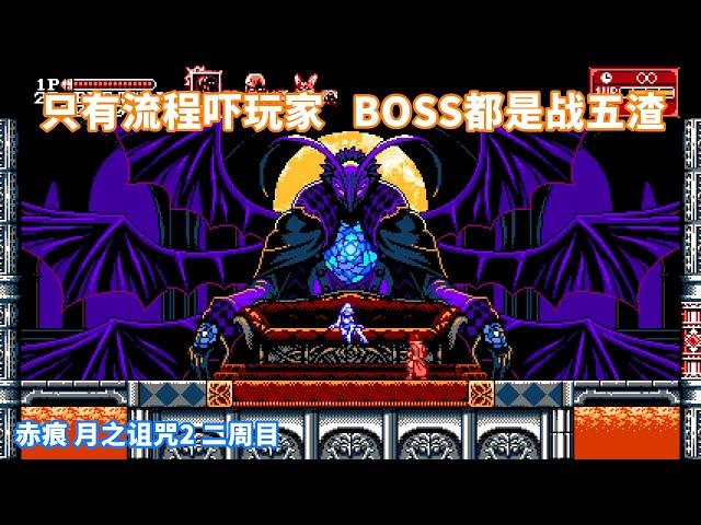 赤痕月之诅咒2,只有流程吓玩家,boss全是战五渣