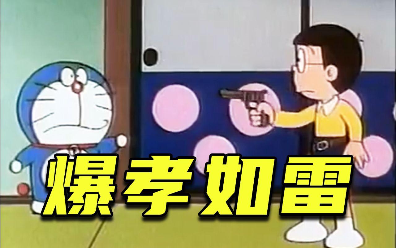 爆 孝 如 雷 野 比 大 雄! !