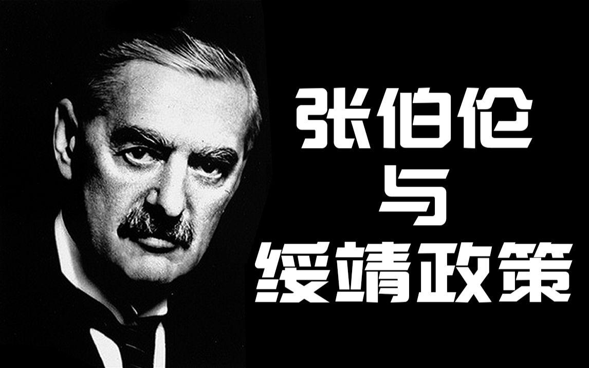二战前夜, 大国博弈: 张伯伦与绥靖政策【历史调研室09】