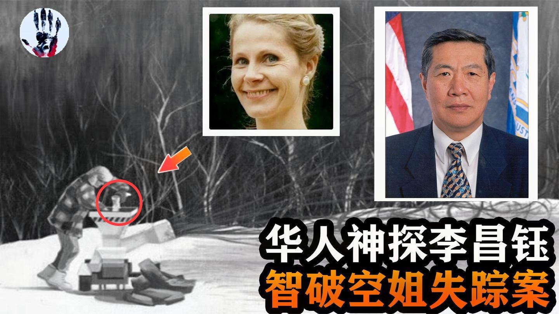 李昌钰成名之战: 空姐神秘失踪后, 华人神探教科书式侦破无尸谜题