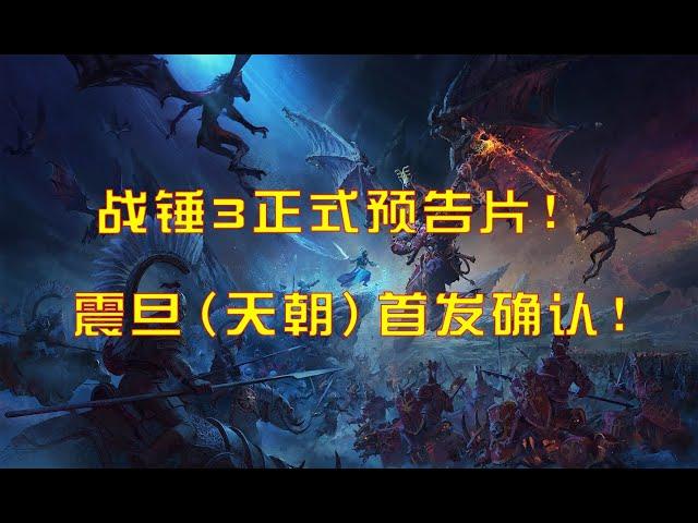 【战锤3 全面战争】正式预告片!世界的守卫者——震旦(天朝)!