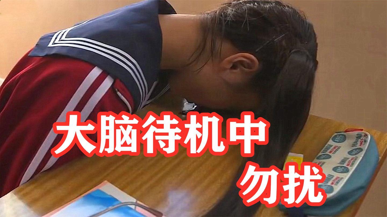千万不要叫醒正在睡觉的学霸, 老师都被吓懵了! 气人学霸系列