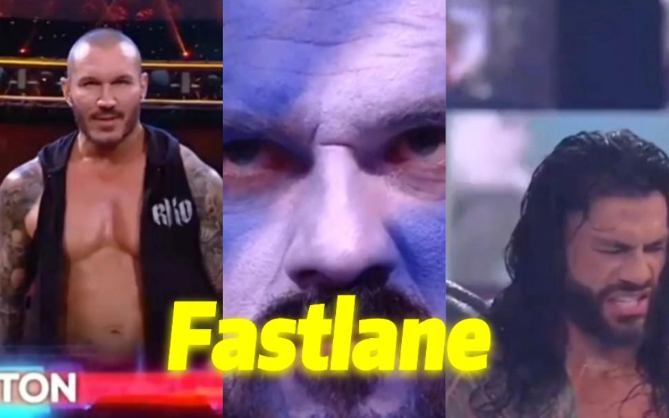 【WWE 2021快车道】兰迪科幻摔角! 罗曼苦战布莱恩!