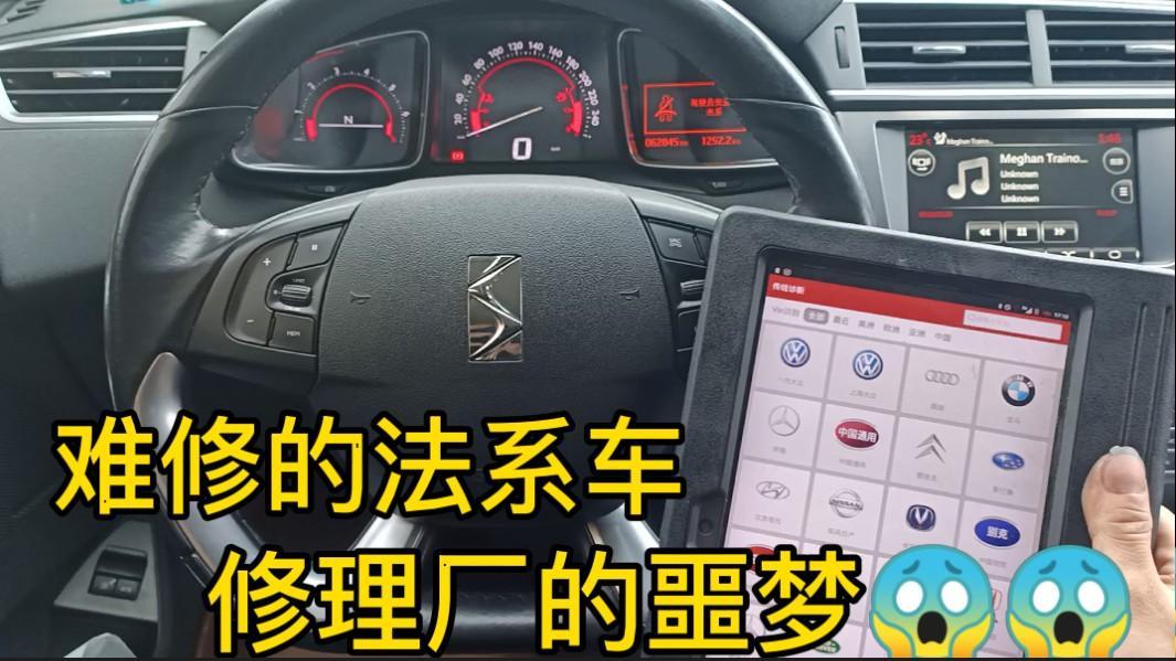 为什么法系车不如日系车好修? 看看这辆DS的问题你就知道了!