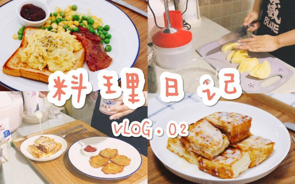 丸小轩Vlog·料理日记02 | 一人生活记录 | 做饭日常+过程 | 美式早餐 / 厨神炒蛋 / 脆薯饼 / 一口西多士 | 视频日记