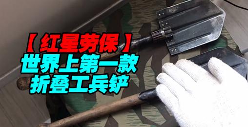 【红星劳保】世界上第一款折叠工兵铲—二战德军1938型折叠铲