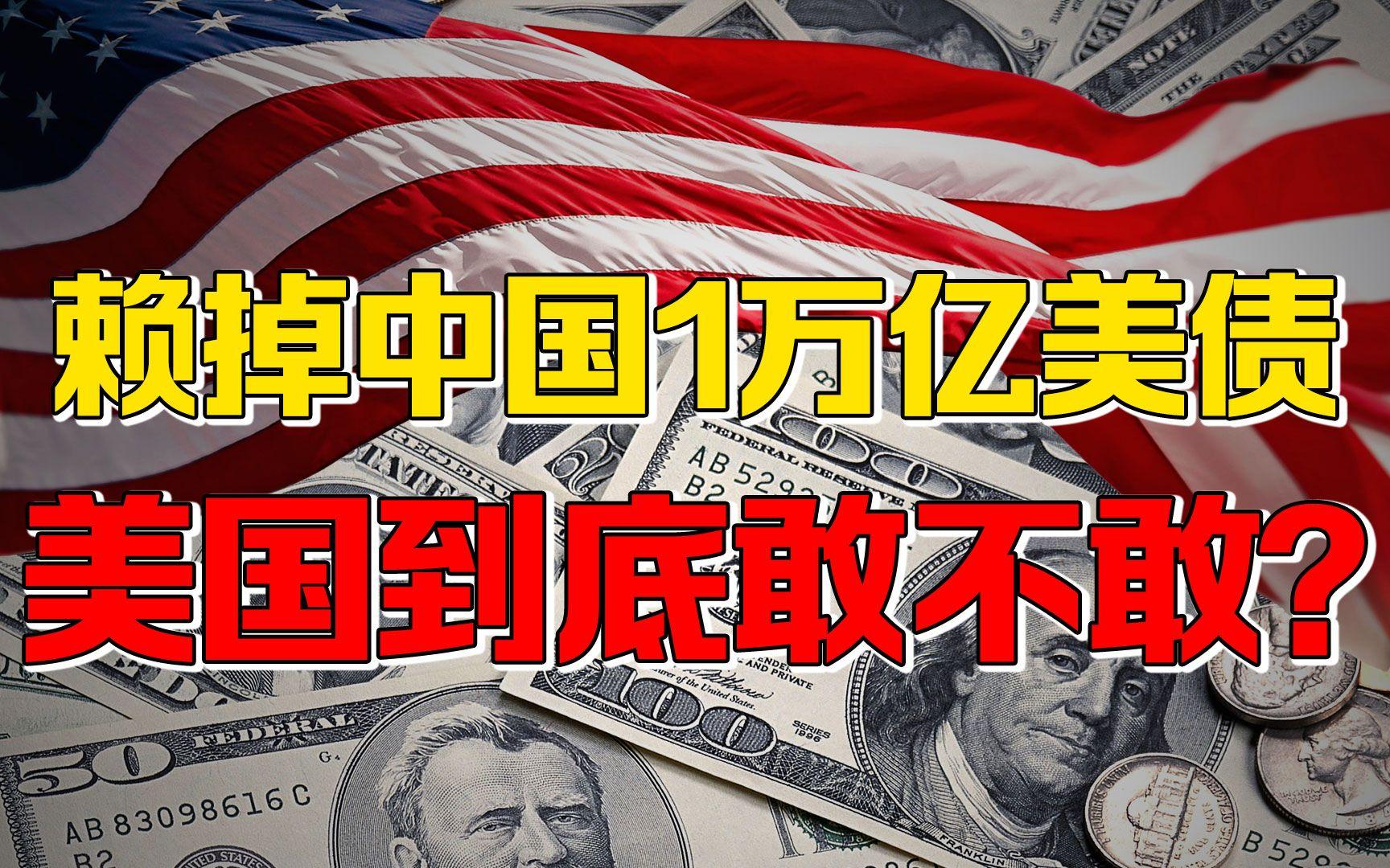 【九边】中国持有巨额美债太危险? 美国最坚定基石, 两百年神话史无前例
