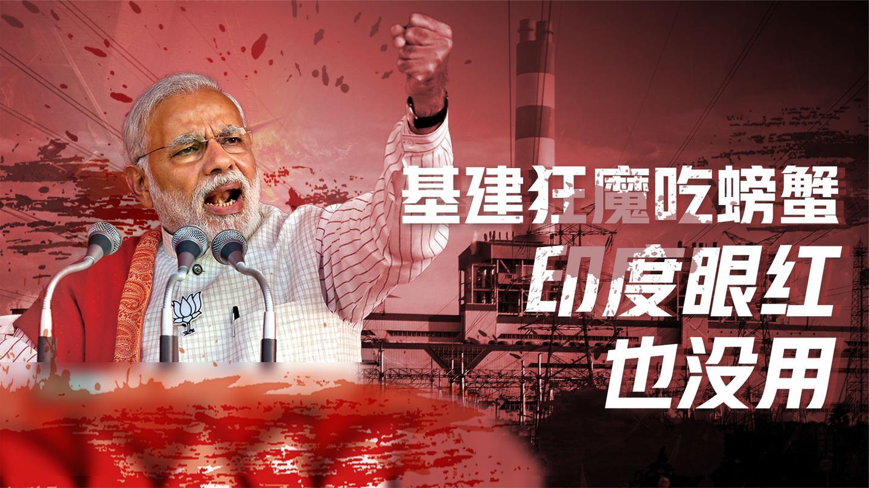 中国电力史: 终结美国110年霸权, 中国是奇葩印度学不来(三)
