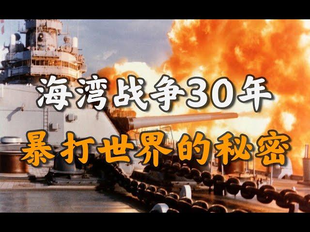 美国封神、霸权之始、国人惊醒: 特朗普应跪谢的海湾战争【不良博士】