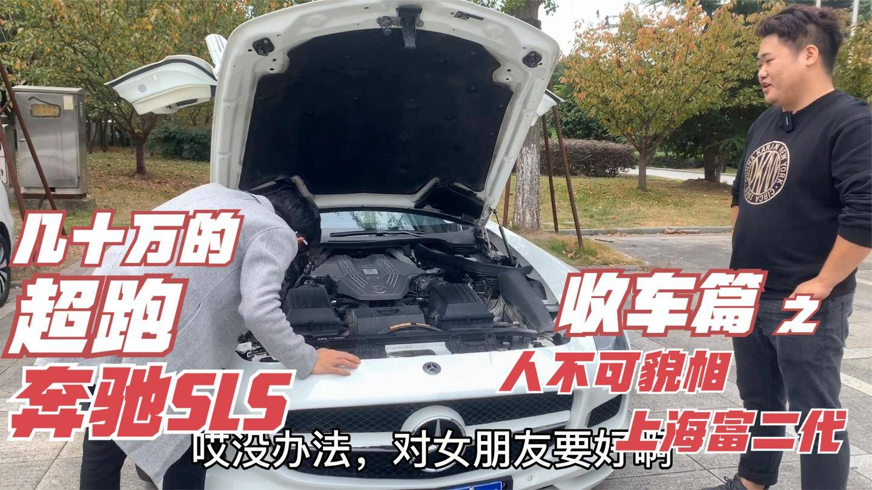 上海富二代卖超跑, 穿着朴素, 直到他接了个女友电话, 刷新了三观