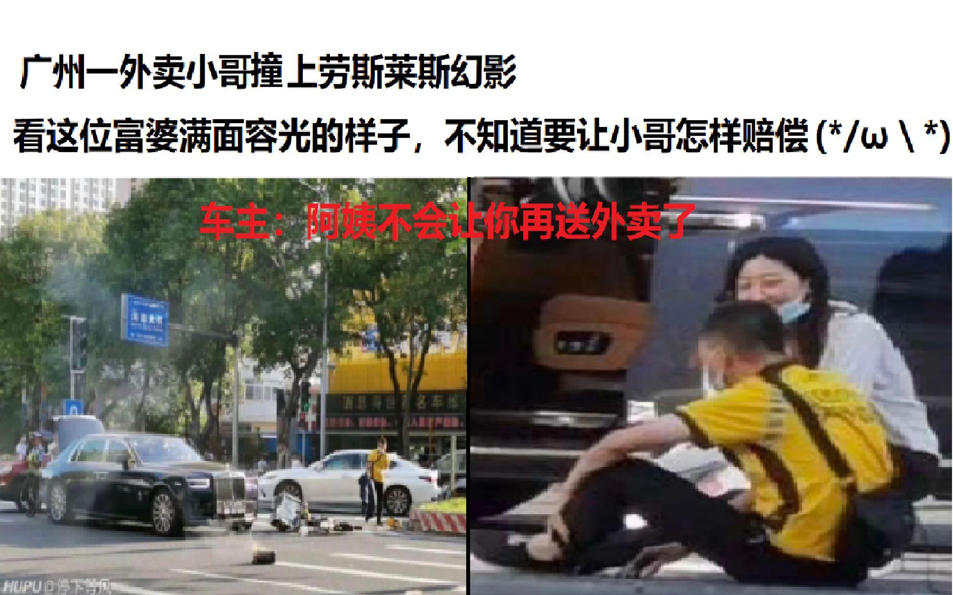 广州一外卖小哥撞上一劳斯莱斯 车主: 阿姨不会再让你送外卖了(*/ω\*)【网络上爆笑的沙雕图-第二十二期】