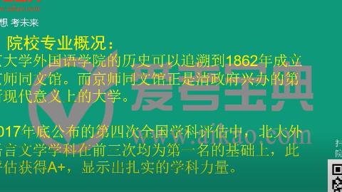 【爱考宝典】北京大学翻译硕士MTI考试初试流程介绍