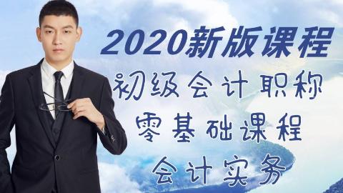 2020年初级会计职称|初级会计师|会计实务:300课时全免费