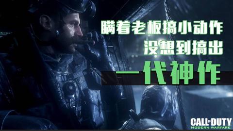#2【使命在召唤】FPS游戏剧情扛鼎之作!COD4诞生的那些事