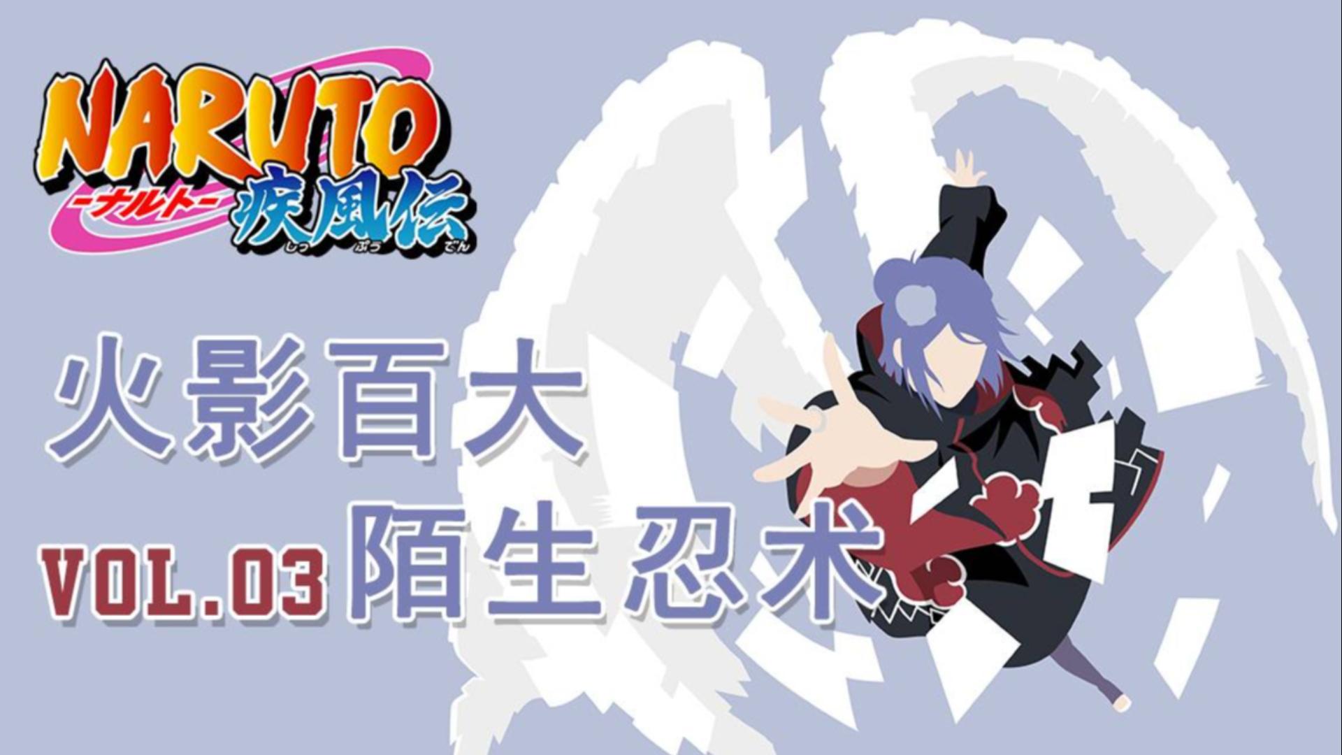 火影忍者TV百大陌生忍术盘点-第三期Vol.3#80-71名