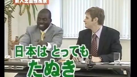 【日本综艺】黑人面试官用日语面试,全程高能