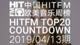 【HITFM】中国HITFM欧美音乐周榜HITFM TOP20 Countdown 20190413