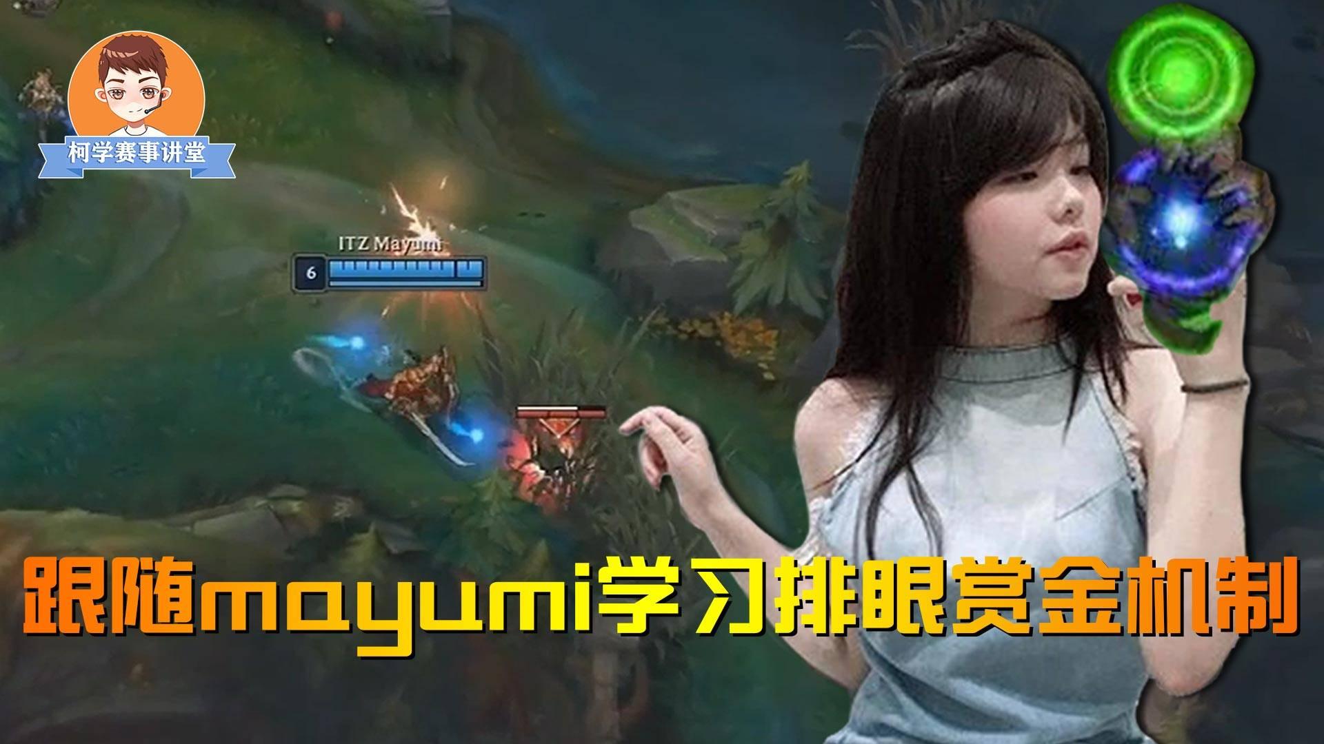 跟随Mayumi学习职业辅助排眼赏金机制,你会给AD让经济吗?