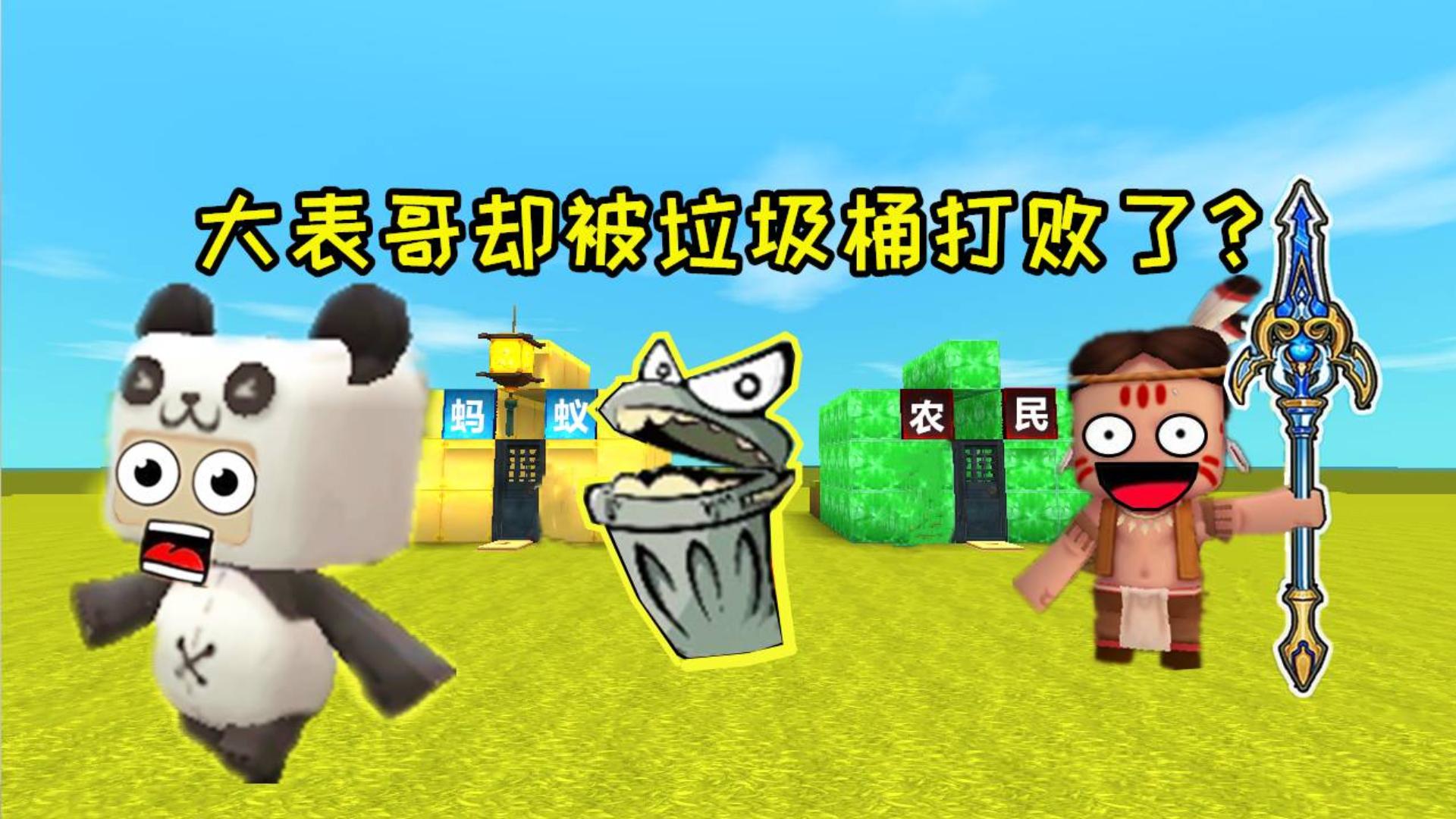 迷你世界:小表弟是农民,大表哥是蚂蚁,结果大表哥却败给垃圾桶