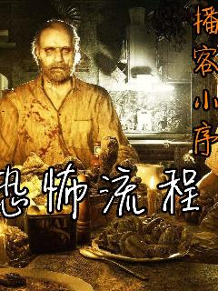 小序#生化危机7剧情恐怖解说集