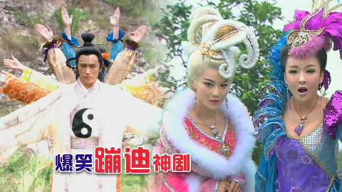 【虫哥】魔性解读土嗨神话剧《封神英雄榜》,来接受爆笑画风的洗礼吧~