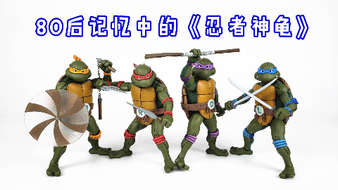 超还原的《忍者神龟》玩具,一套1200元,不买对不起童年!
