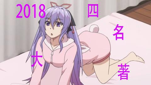 """【玖钥说动漫】2018年你不该错过的""""四大名著"""""""
