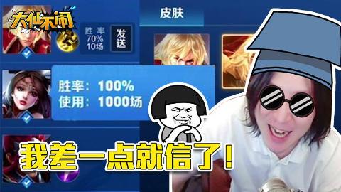 大仙不闹,1000场100%胜率的貂蝉真的存在吗?