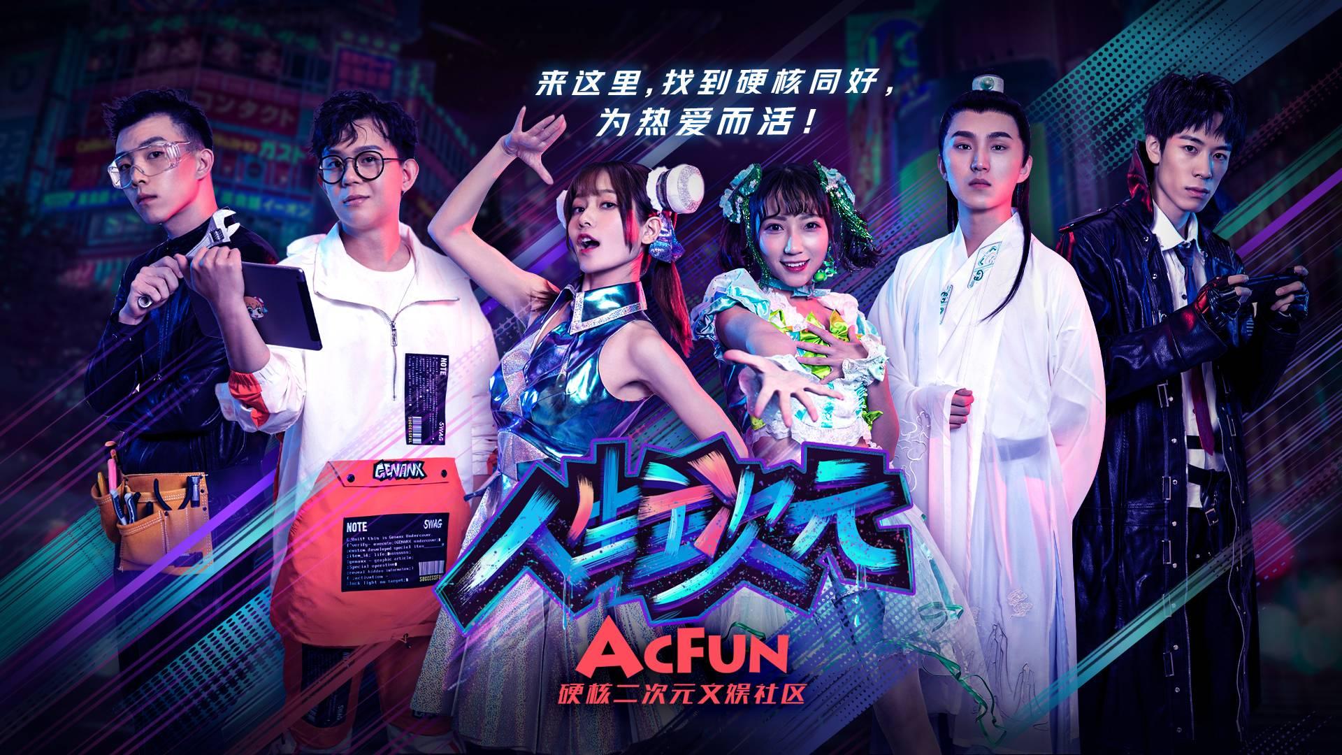 【人生主次元】AcFun首支广告宣传片正式上线!