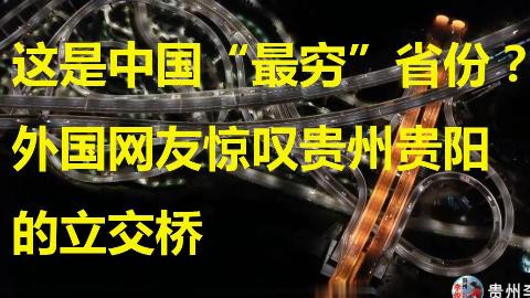 """这是中国""""最穷""""省份?网友惊叹贵阳的立交桥"""