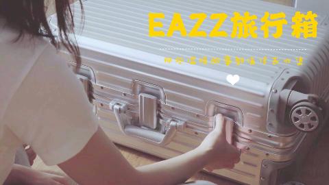 EAZZ旅行箱淘宝视频案例