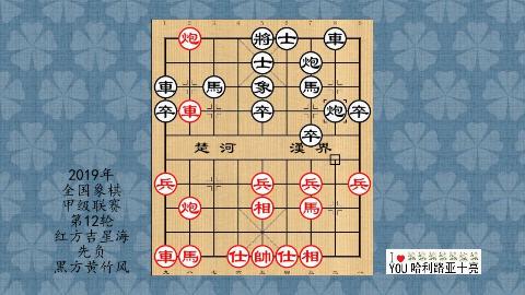 2019年象棋甲级联赛第12轮,吉星海先负黄竹风