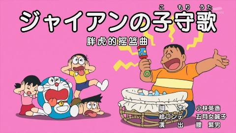 新番多啦A梦:胖虎的搖籃曲 & 升格本大爺