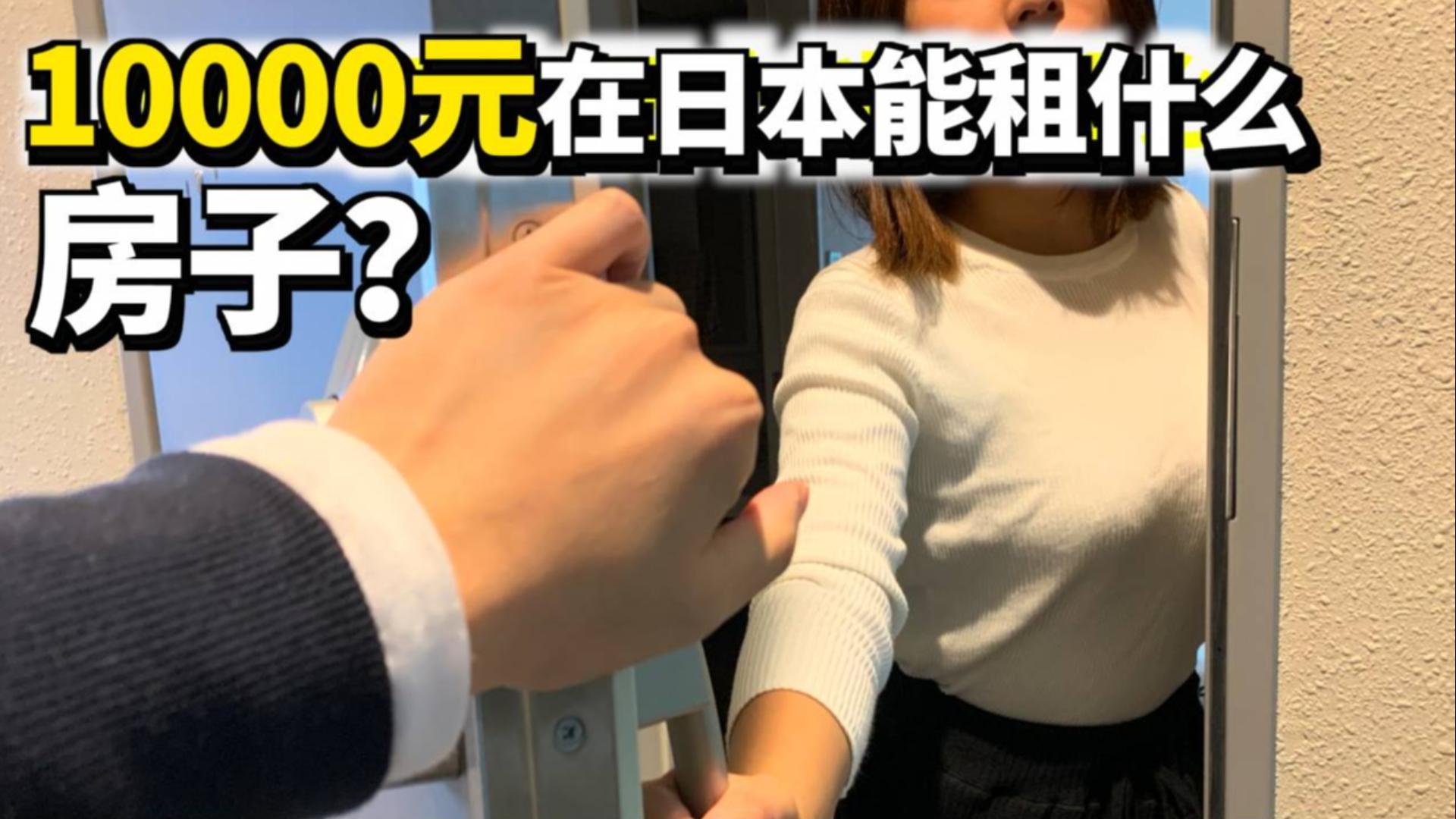 提前偷偷去日本女友家,结果她却在...!!!!