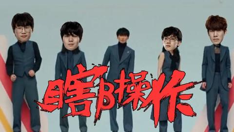 【瞎β操作】最佳第六人,我的中国心  S9淘汰赛8进4