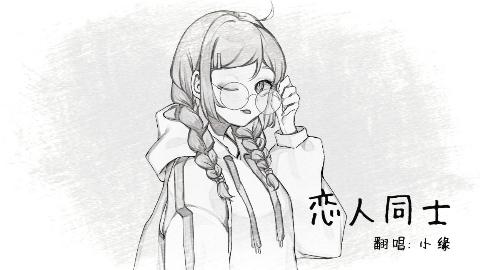 【小缘翻唱】恋人同士