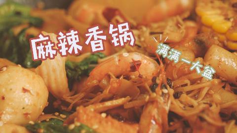 想吃麻辣香锅不用去外面,自己在家就能做,方法简单,香辣诱人