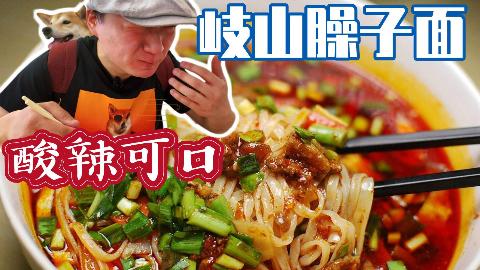 #送冰峰#开了20多年,来西安必吃的面馆之一岐山臊子面!