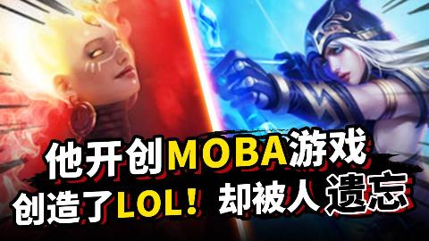 他是MOBA游戏奠基人,没有他就没有今天的LOL和DOTA!却被人遗忘