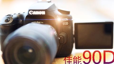 【初·体验】 佳能 EOS 90D 上手体验,你应该升级?
