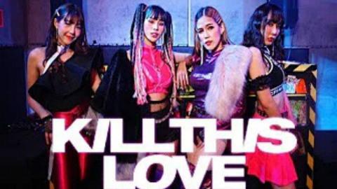 【做人系列】美女舞团翻跳KILL THIS LOVE,还原MV