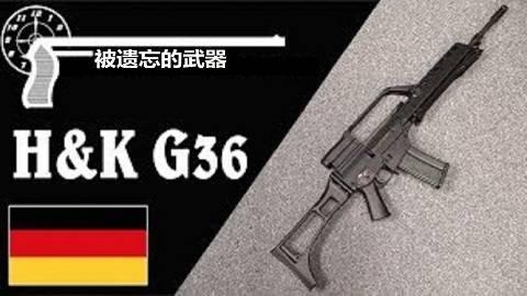【搬运/已加工字幕】HK G36突击步枪 历史介绍&内部结构拆解